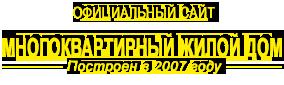 Официальный сайт МКД Комсомольская 10 к.1